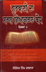 Gurbani-Da-Saral-Viakaran-Bodh- Part 2 by Joginder Singh Talwara