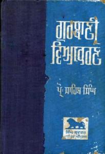 Gurbani grammar, gurbani vyakaran, Prof. Sahib Singh